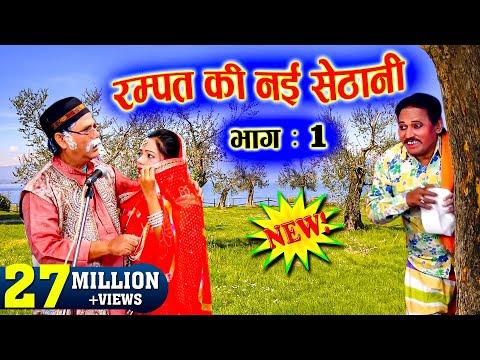 Xxx Mp4 1 Rampat Harami New Comedy RampatHarami 3gp Sex