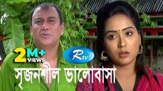Srijonshil  Valobasha | Zakia Bari Momo | Zahid Hasan | Bangla Natok 2017 | Rtv