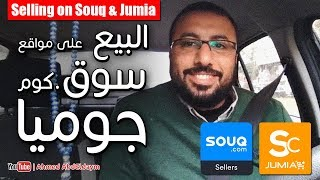 البيع على سوق دوت كوم و جوميا | How to sell on Souq & Jumia