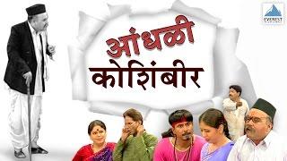 Aandhali Koshimbir - Marathi Comedy Natak Full | Arun Bhatt, Anand Joshi, Anand Abhyankar
