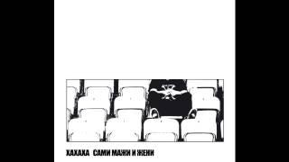 Xaxaxa - Radio Motorika