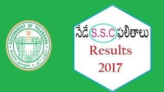 Telangana SSC Results 2017 Released Today May 3rd ||TS State 10th Results