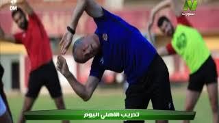 مساء الأنوار - فايلر يقود تدريب النادي الأهلي اليوم.. خصص فقرة للاعبي الوسط