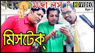 Moja Loss?? | EP- 1 | Mistake | Bangla New Funny Video | CD Choice Music | 2017