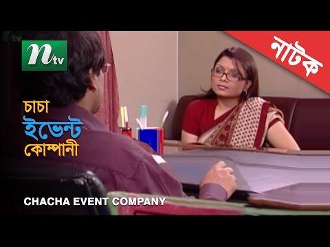 Xxx Mp4 Bangla Natok Chacha Event Company চাচা ইভেন্ট কোম্পানী Joya Litu Anam Tajin Drama Telefilm 3gp Sex