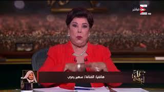 """كل يوم - بكاء الحجة """" ياسمين الخيام """" بسبب مداخلة هاتفية من الفنانة سهير رمزي"""