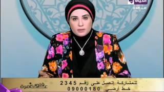 قلوب عامرة - د\ نادية عمارة ... هل تقبل صلاة  المرأة إذا لم تغطي قدميها أثناء الصلاة