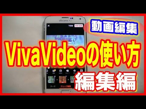 Xxx Mp4 【動画編集】スマホアプリ「VivaVideo」の使い方(編集編) 3gp Sex