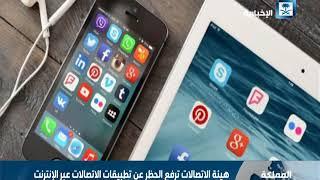 هيئة الاتصالات ترفع الحظر عن تطبيقات الاتصالات عبر الإنترنت
