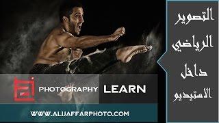 التصوير الرياضي داخل الاستديو ( Studio sport photography )