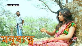 Bangla New Short Film II Monosotto IIমনুষ্যত্ব  II