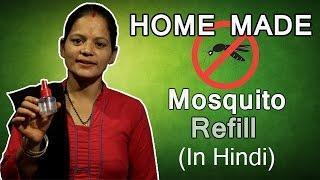 घर पर बनाये मच्छर भगाने का हर्बल सलूशन Homemade Mosquito Repellent Liquid Use at ZERO Cost -in Hindi