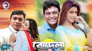 Bangla New Natok   Rodela   Bidya Sinha Mim   Anisur Rahman Milon   Rj Nirob   Part-2