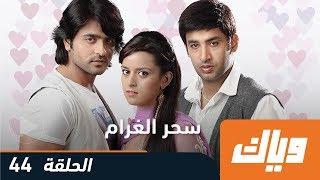 سحر الغرام - الموسم الأول - الحلقة 44 | WEYYAK