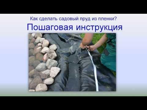 Как сделать пруд своими руками пошаговая инструкция