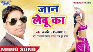 जान लेबू का - Jaan Lebu Ka - Naach Ke Deewana - Avdhesh - Bhojpuri Hits Song 2018