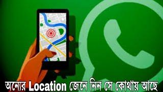 Whatsapp দিয়ে অন্যের Location Track করুন সে বর্তমানে কোথায় আছে | How to track Location By Whatsapp