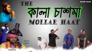 Bangla Funny Video | The Kala Chashma Mollar Haat |  Hasib Mahi