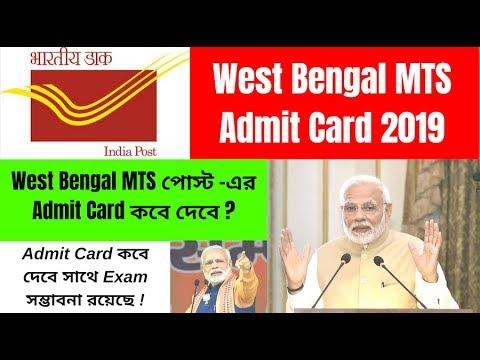 Xxx Mp4 WB MTS Admit Card 2019 West Bengal Postal Circle MTS Exam Date 2019 3gp Sex
