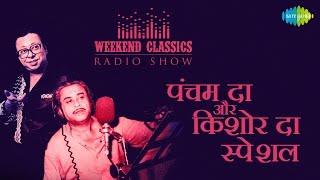 Weekend Classic Radio Show | R.D. Burman and Kishore Kumar Special | Goom Hai Kisi |Chala Jata Hoon