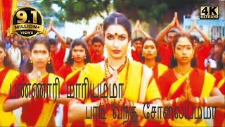 பண்ணாரி மாரி அம்மா பாடி வந்த சோலையம்மா-Pannari Mariamm-Amman Super Hit Video Song-S -Janaki