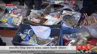 ঢাকায় ব্যাপক ভাবে চলছে ভেজাল বিরোধী অভিযান | Somoy TV Live