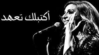 أنغام - أكتبلك تعهد - من حفل ختام مهرجان فبراير الكويت - 2018