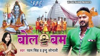 पूरा देहिया पिराता रजऊ - Kaise Kanwar Uthai - Pawan Singh - Bol Bum - Bhojpuri Kanwar Songs 2015 new