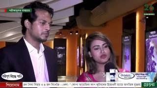 Raaha Tanha Interview about Sarangshe tumi Musical Film Of Kumar Biswajit