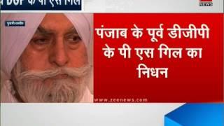 Former Punjab Top Cop, KPS Gill, Dies At 82 | पंजाब के पूर्व डीजीपी केपीएस गिल का निधन