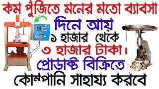 প্রোডাক্ট বিক্রিতে কোম্পানি সাহায্য করবে    Business Idea In Bangla    Small Manufacturing Business