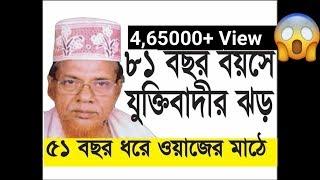 ৮১ বছর বয়সে হাবিবুর রহমান যুক্তিবাদী ৫১ বছর ধরে ওয়াজের মাঠে bangla waz 2018 habibur rahman juktibadi