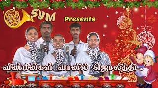 விண்மீன்கள் வானில் ஜொலித்திட   Vinmeengal Vanil Jolithida - Christmas Song - 2014
