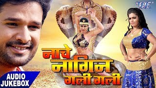 Movie Songs - Ritesh Pandey - Nache Nagin Gali Gali - Audio Jukebox - Bhojpuri Song 2017