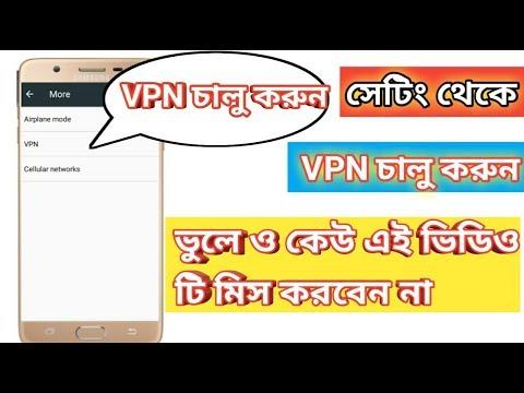 Xxx Mp4 এবার কোনো অ্যাপ ডাউনলোট করতে হবে না VPN জন্য এবার সেটিং দেখে VPN চালু করুন 3gp Sex