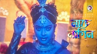 Nache Nagin   নাচে নাগিন   Bangla Movie Song   Sahara   Ahmed Sharif   Nagin Dance