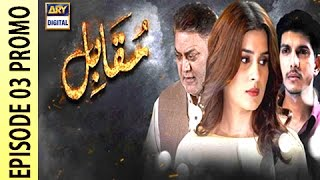 Muqabil Episode 03 Promo - ARY Digital Drama