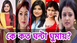 আপনি কি জানেন? স্টার জলসার নায়িকারা কে কত ঘন্টা ঘুমায়? Star Jalsa Actresses Sleeping Time