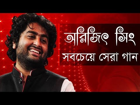 Xxx Mp4 আরিজিৎ সিং এর সেরা বাংলা গানগুলো Best Of Arijit Singh Bangla Songs Indo Bangla Music 3gp Sex