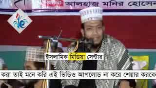 BANGLA  waz   mofti amir hamza   ( very  funny
