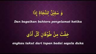 Guru Ijai - Ya Rasulullah Salamun Alaik (Lirik & Terjemah)