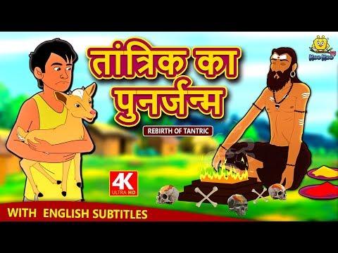Xxx Mp4 तांत्रिक का पुनर्जन्म Hindi Kahaniya For Kids Stories For Kids Moral Stories Koo Koo TV Hindi 3gp Sex