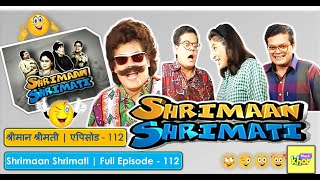 Shrimaan Shrimati  | Full Episode 112