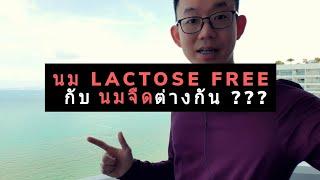 นม Lactose free กับ นมจืด  ต่างกัน  อย่างไร ???