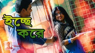 Icche Kore (Promo) । By Aurin & Robi । Directed By Sakib Hannan