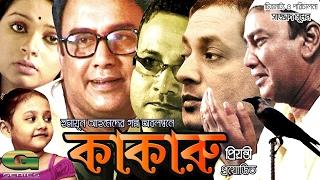 Kakaru | Drama | Ezazul Islam | Zahid Hasan | Shadhin Khasru