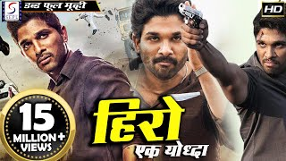 Hero Ek Yodha - Dubbed Hindi Movies 2017 Full Movie HD - Allu Arjun, Kajal Agarwal
