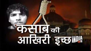 Watch Ajmal Kasab's Last Wish - India TV
