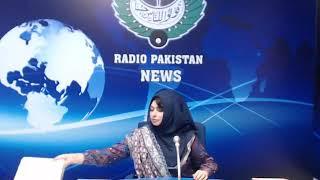 Radio Pakistan News Bulletin 6 PM  (17-07-2018)
