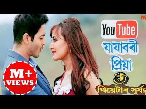 Xxx Mp4 Jajabori Priya By Dikshu Full Video Theatre Surjya 2018 19 Super Hit Assamese Song 3gp Sex